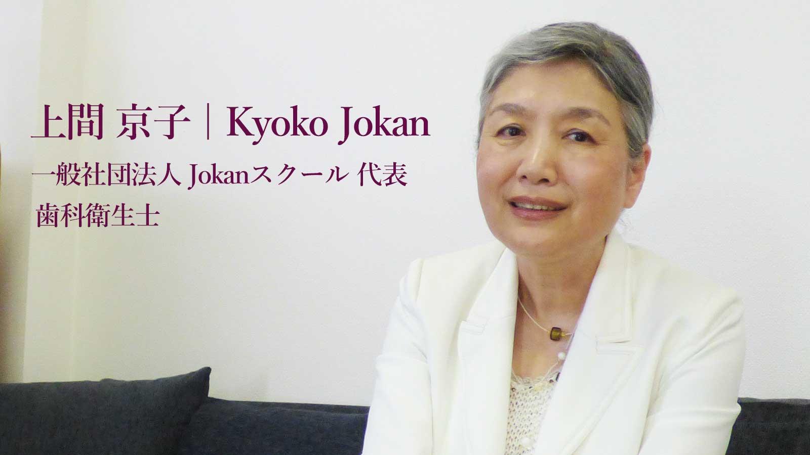 上間京子さん 『天命を知るまで  〜日々、歯科衛生士〜』の画像です