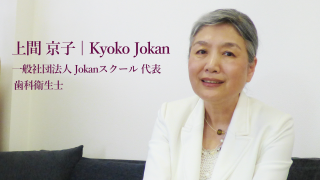 上間京子先生インタビュー記事