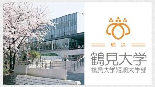 日本の歯学部って面白い!「禅の精神と臨床の鶴見」鶴見大学歯学部の画像です