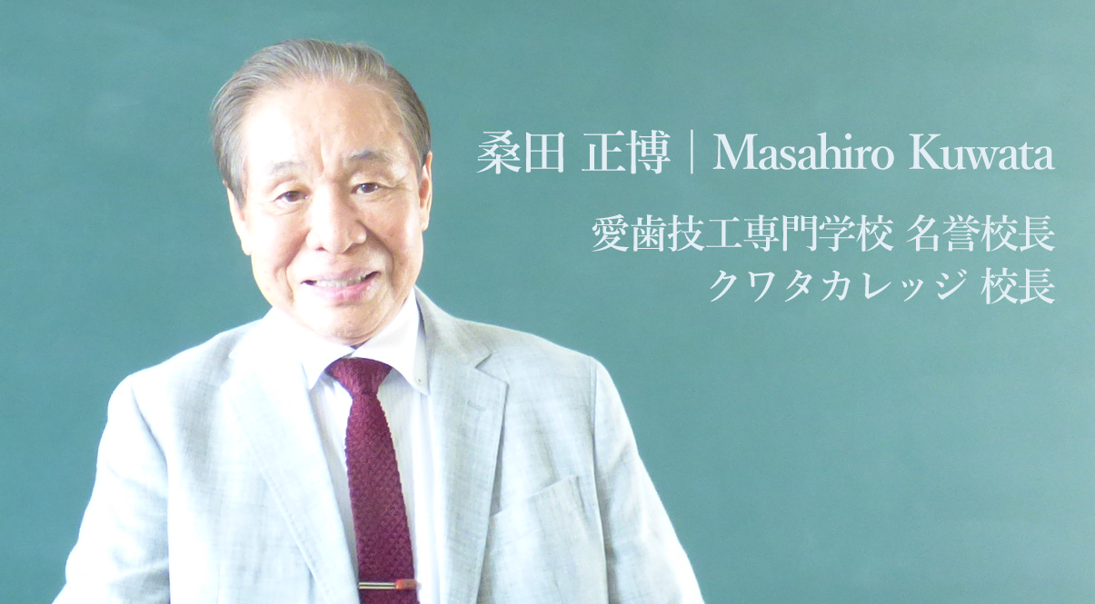 桑田 正博先生 後編『信念の行く道』
