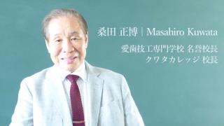 歯科技工士 桑田正博先生 インタビュー記事 後編