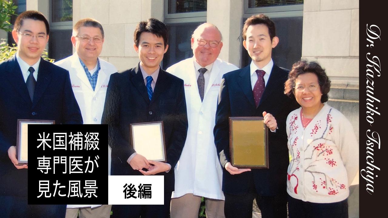 米国補綴専門医が見た風景 後編 Interview with Dr. Kazuhiko Tsuchiyaの画像です