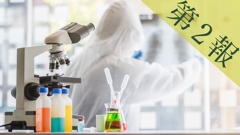 [第2報]新型コロナウイルスに対する次亜塩素酸水の不活化効果 帯広畜産大の画像です
