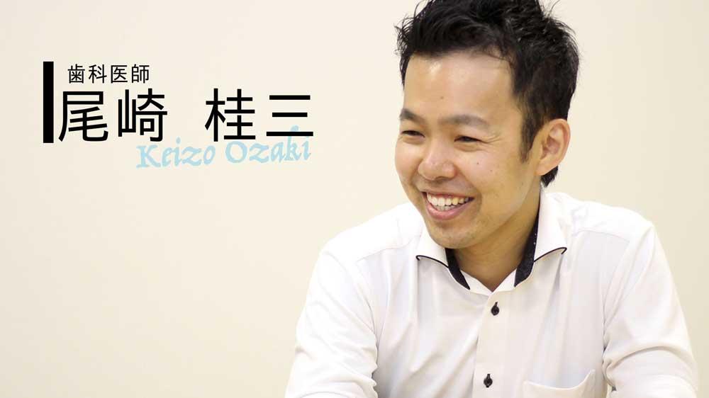 INTERVIEW 新時代 #5 尾崎桂三先生『インビザラインへの情熱 』の画像です