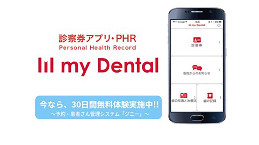 【30日間無料体験実施中】診察券アプリで患者さんに「伝える・繋がる」手段を