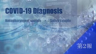 新型コロナウイルスの唾液PCR検査 6/2より保険適用にて運用開始 厚生労働省の画像です