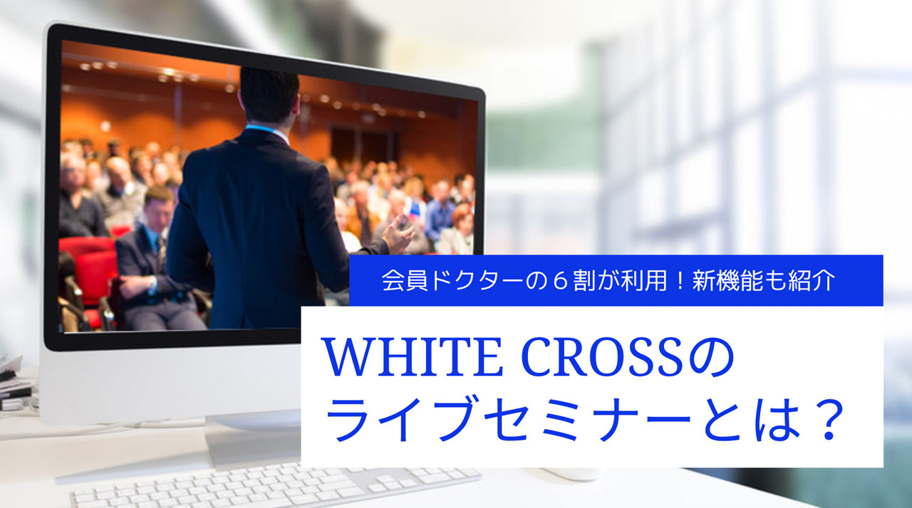 どこからでも参加可能なライブセミナーWHITE CROSS Liveのおすすめポイントをご紹介の画像です