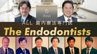 Penn Endo石井宏先生と実力派エンドドンティストによる新番組スタート!の画像です