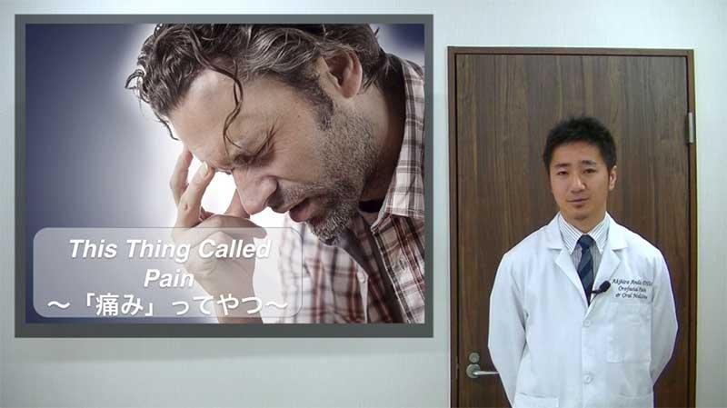 口腔顔面痛の基礎知識 第1章『痛みとは』の画像です