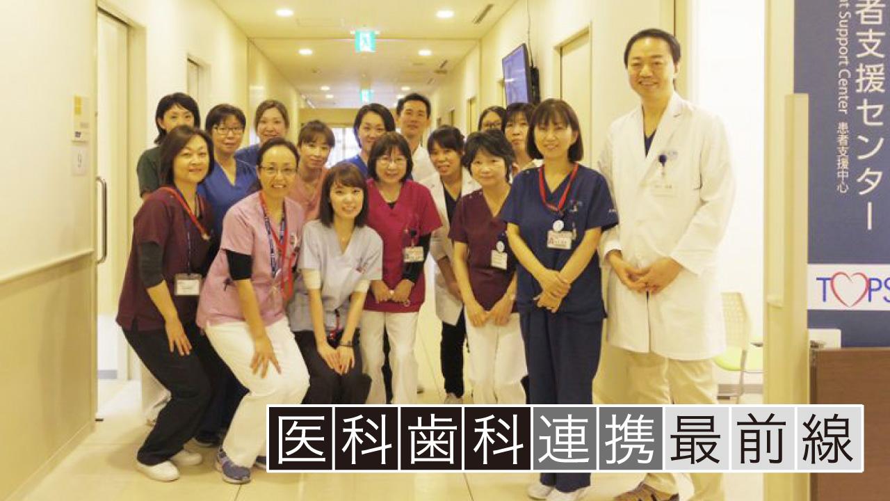 医科歯科連携最前線 「病院と地域医療が作り上げる医科歯科連携 ー横浜市東部病院ー 後編」の画像です