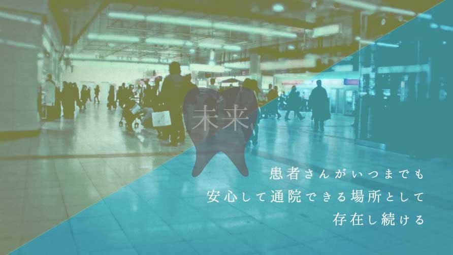 日本の歯科医院を世界のモデルケースにする 〜MID-Gの挑戦〜の画像です