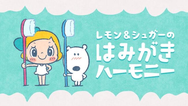 歯の専門家監修『レモン&シュガーのはみがきハーモニー』が全国の歯科施設で放映開始