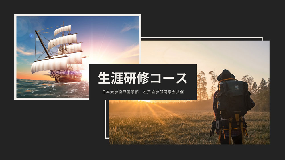 日本大学松戸歯学部・松戸歯学部同窓会共催 生涯研修コースの画像です