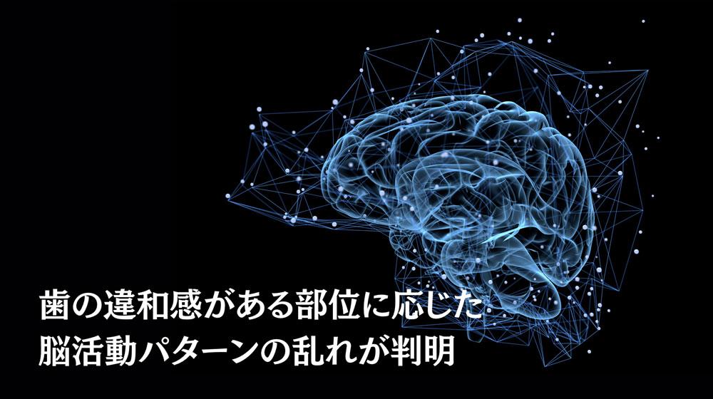 咬み合わせが合わない患者の脳内システムエラー解明に進展 福歯大らの画像です