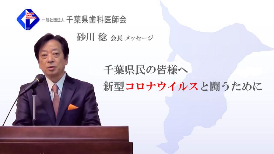 千葉県民の皆様へ 〜新型コロナウイルスと闘うために〜 千葉県歯科医師会の画像です