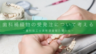 歯科補綴物の受発注について考える -歯科技工士実態調査報告書から-の画像です