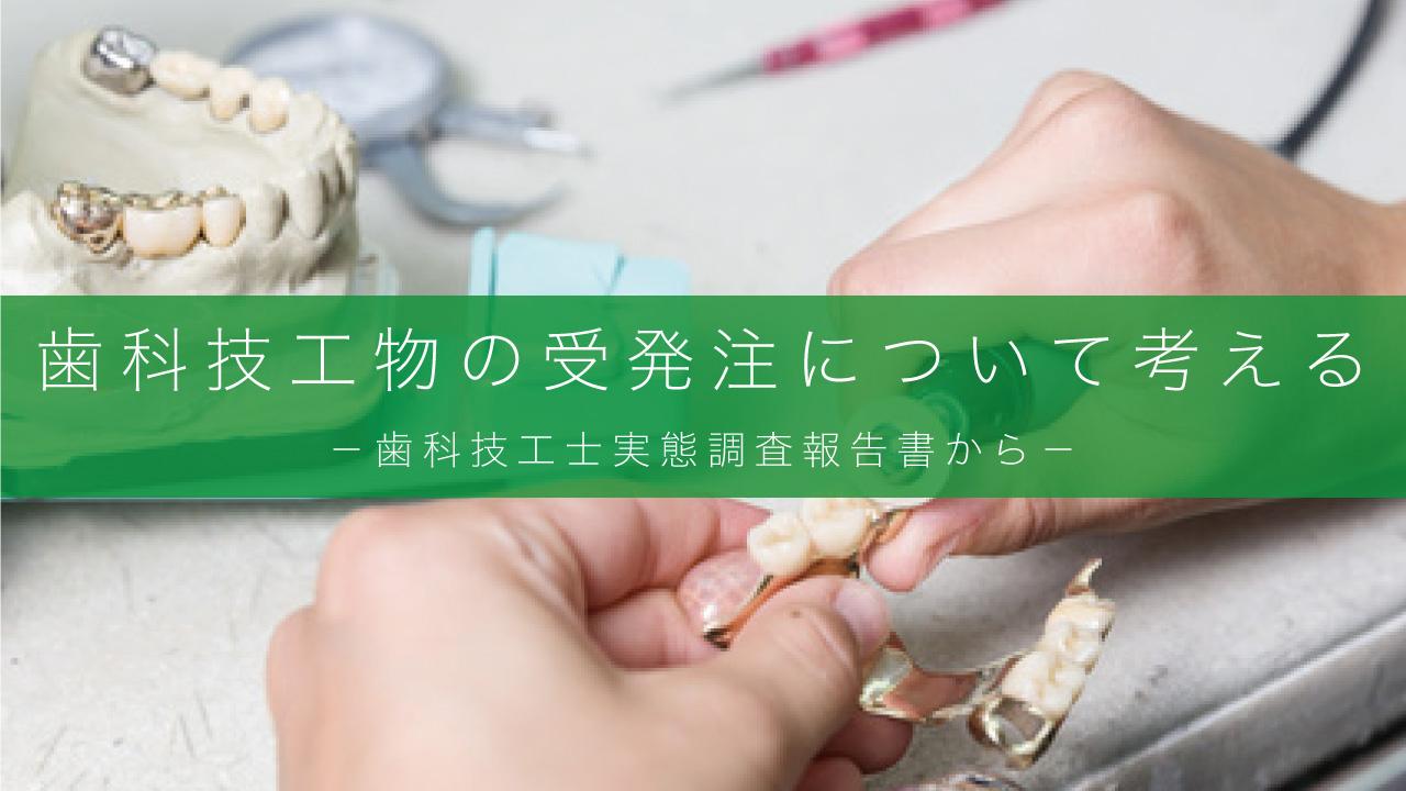 歯科技工物の受発注について考える -歯科技工士実態調査報告書から-の画像です