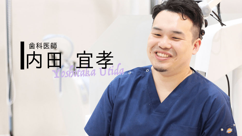INTERVIEW 新時代 #16 内田宜孝先生『マイクロと出会って叶った卒後3年での開業』の画像です