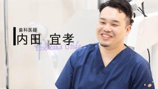 INTERVIEW 新時代 #16 内田宜孝先生『マイクロと出会って叶った卒後3年での開業』