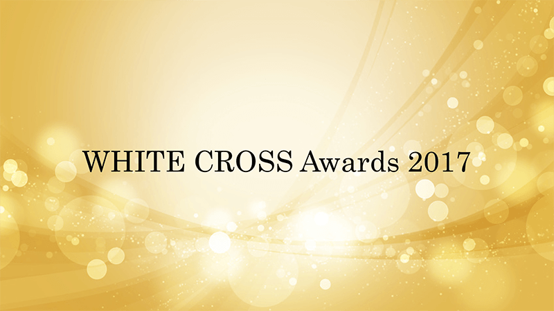 WHITE CROSS Awards 2017 記事部門
