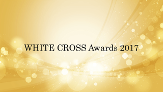 WHITE CROSS Awards 2017 記事部門