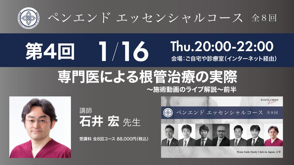 【1/16 Live開催】PESCJ石井宏先生『専門医による根管治療の実際』予告編の画像です