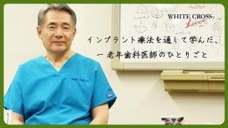 インプラント療法を通して学んだ、一老年歯科医師のひとりごと 講義内容〜WHITE CROSS Live 10月19日〜
