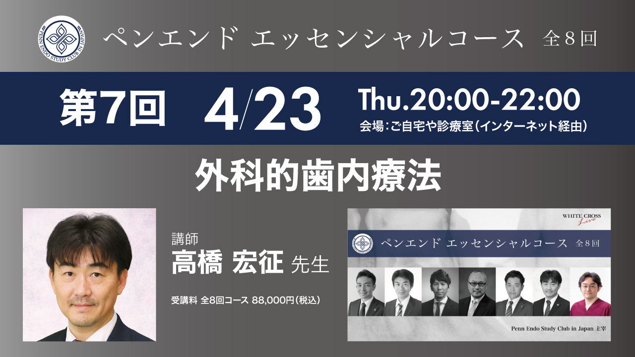 【4/23 Live開催】PESCJ高橋宏征先生『外科的歯内療法』予告編の画像です