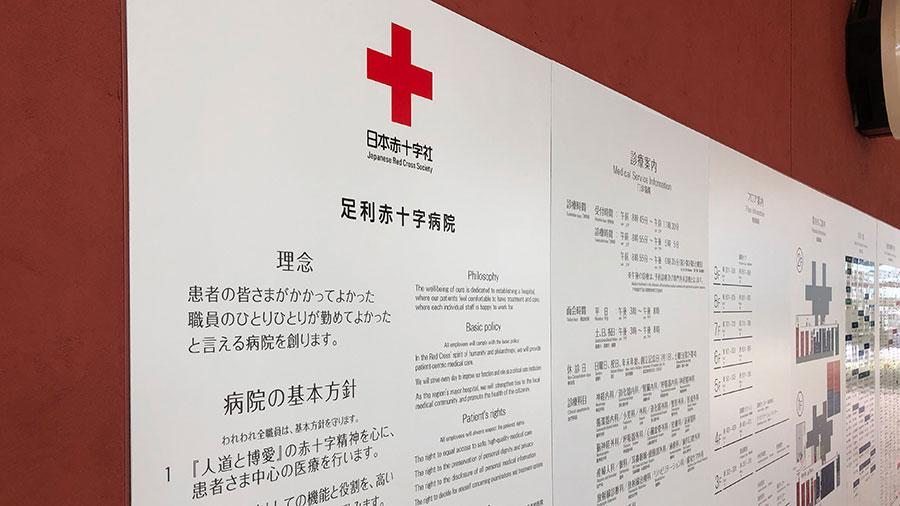 医科歯科連携最前線 「リハビリテーション科における歯科医療の可能性 ー足利赤十字病院ー」後編の画像です