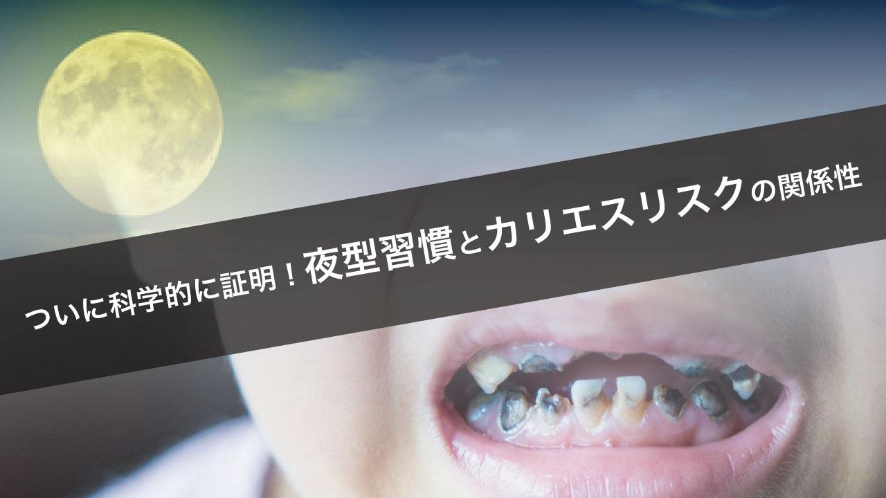 小児期の夜型の生活習慣が、カリエスリスクを高める 北海道大・北医療大の画像です