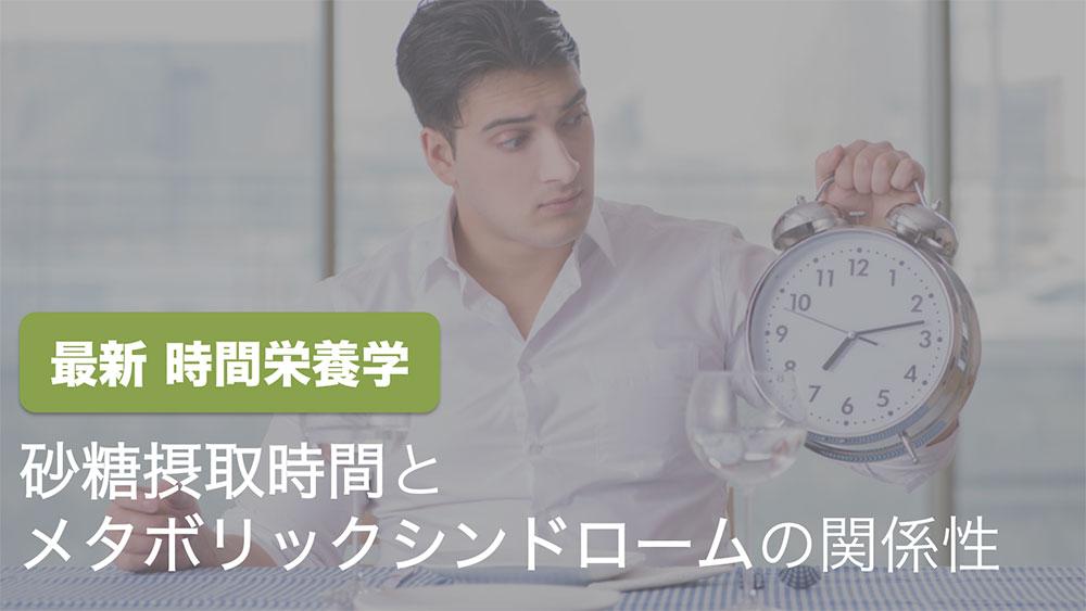 メタボリックシンドロームへつながる脂質代謝異常、砂糖の摂取時間が関与 名古屋大の画像です