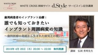 4月26日 弘岡秀明先生 『d.Style』サービスイン記念特別ライブ講演 無料申込受付開始