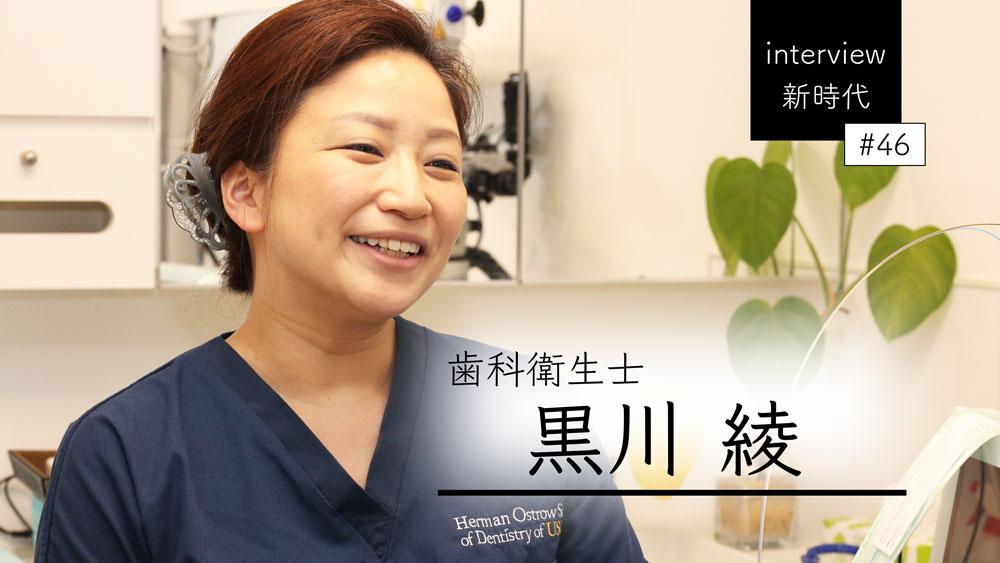 黒川綾さん『歯学博士を目指し大学院へ』の画像です
