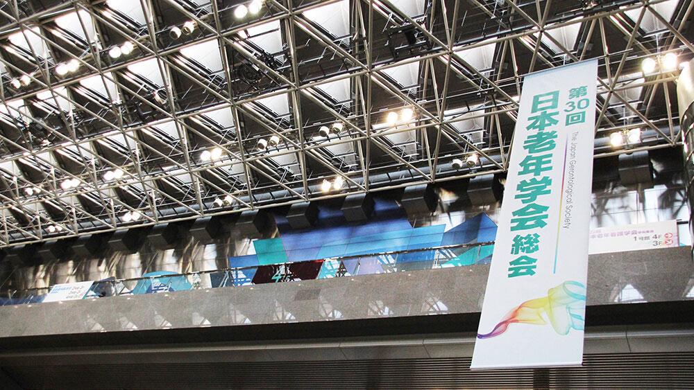日本老年歯科医学会  第28回 学術大会「治し支える医療」の画像です