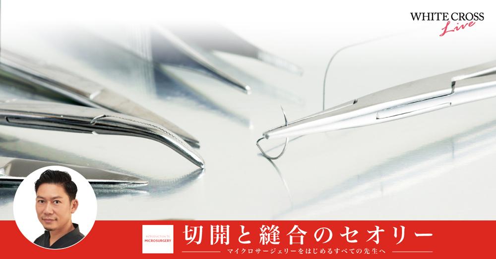 切開と縫合のセオリー〜WHITE CROSS Live11月21日〜