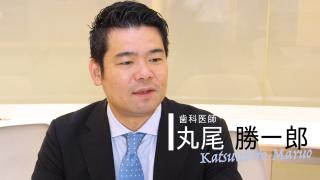 丸尾 勝一郎先生インタビュー『#2 人の魅力を引きだす、新世代スタンダードの確立』