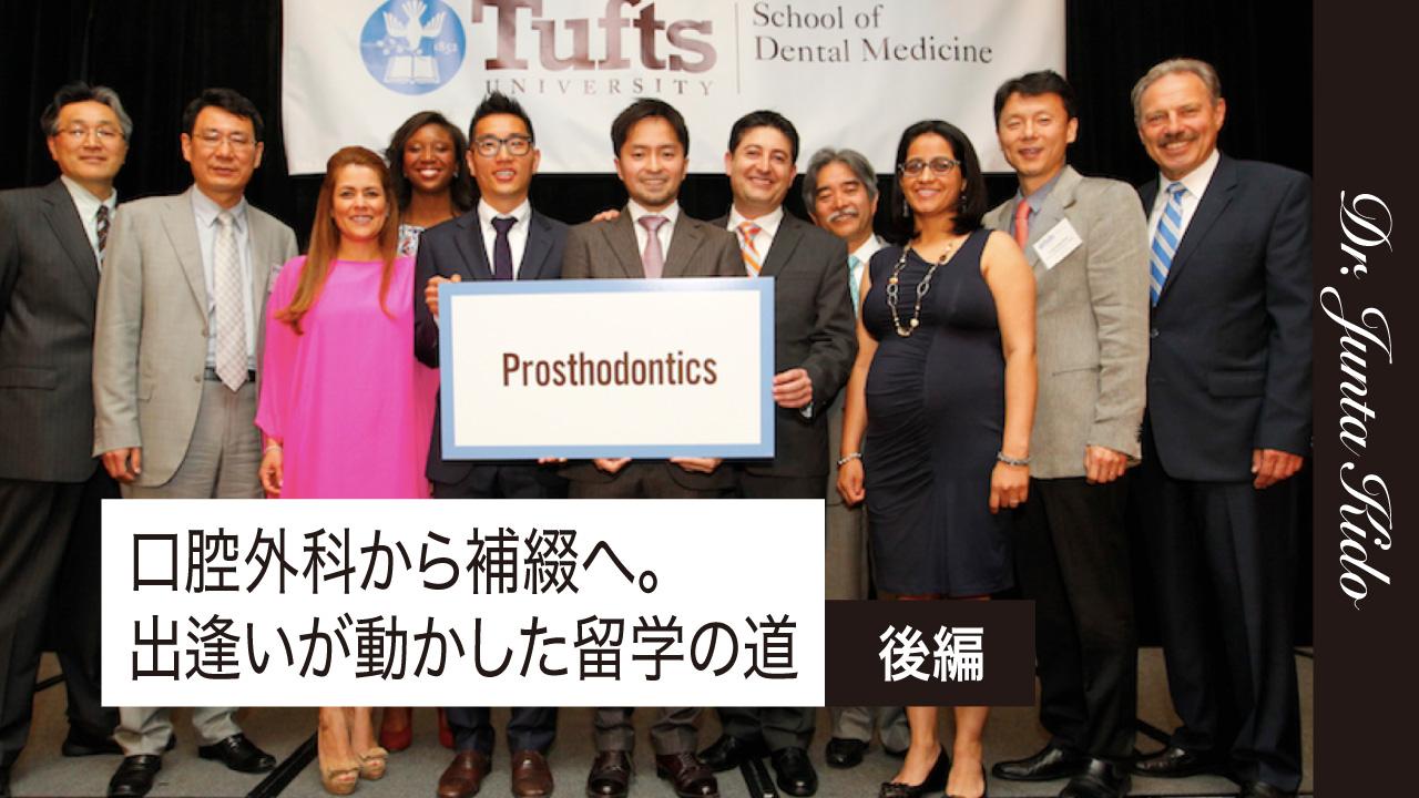 口腔外科から補綴へ。出逢いが動かした留学の道 後編 Interview with Dr. Junta Kidoの画像です
