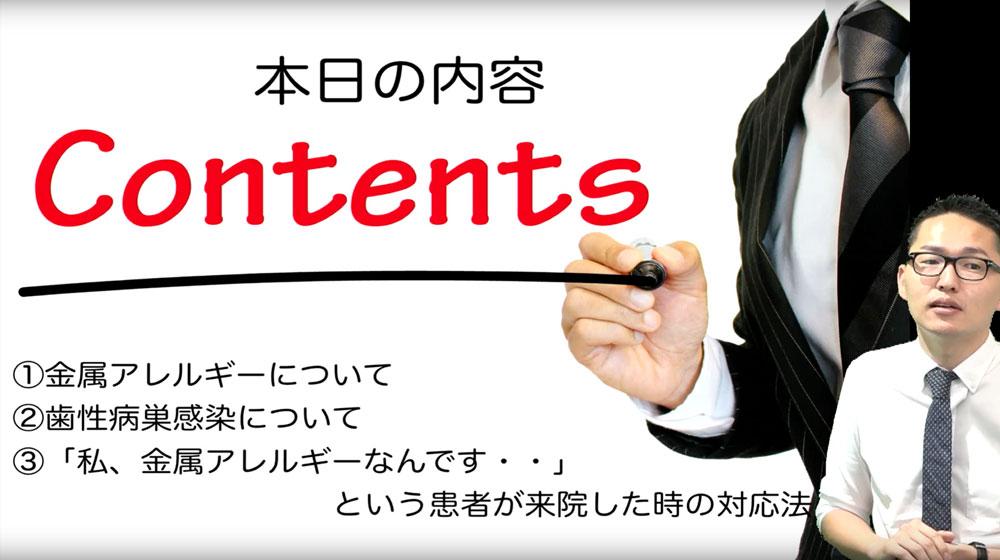 [7/28まで] WHITE CROSS Live 押村憲昭先生『金属アレルギーの基礎と臨床』