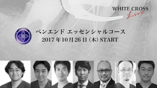 WHITE CROSS Live ペンエンド エッセンシャルコースの開催について