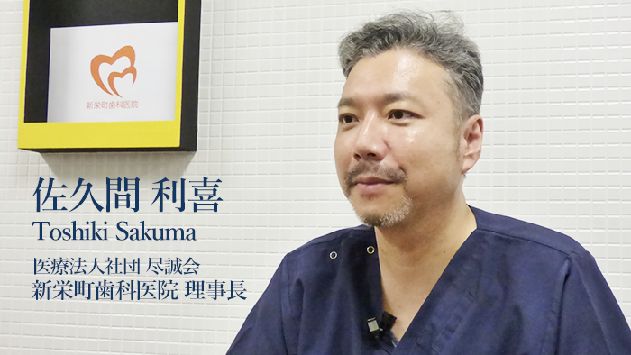 佐久間利喜先生インタビュー記事