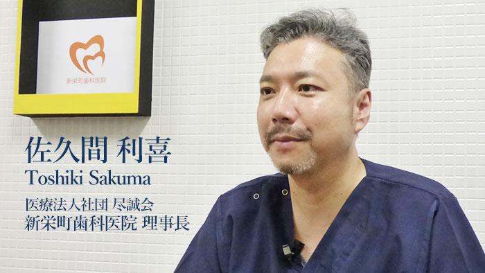 佐久間利喜先生『歯科医療人としての成長と心の旅』の画像です