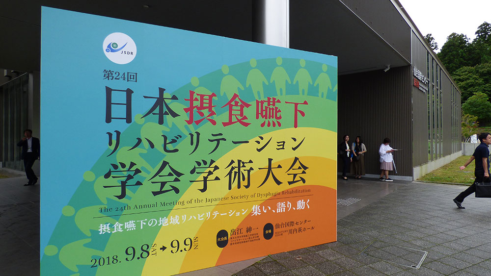 日本摂食嚥下リハビリテーション学会 第24回 学術大会開催されるの画像です