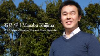 石島学先生『臨床と基礎研究の架け橋を目指す』