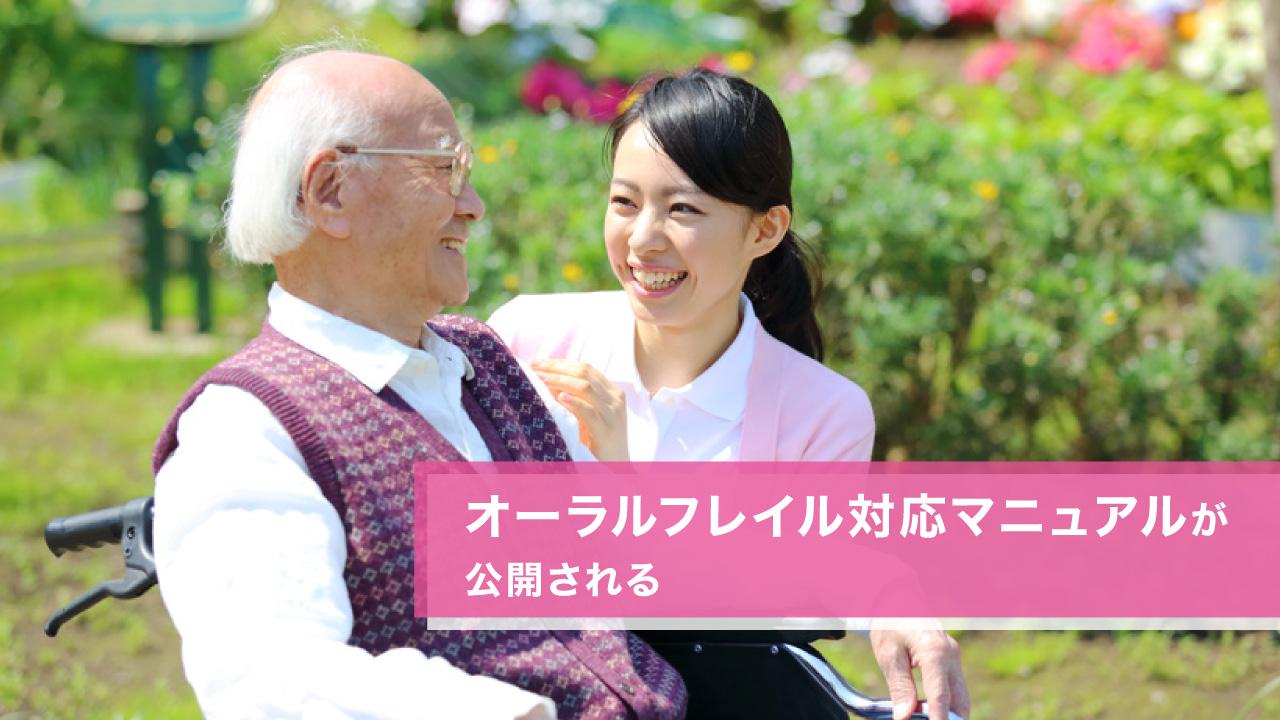 オーラルフレイル対応マニュアルが公開される 日本歯科医師会の画像です