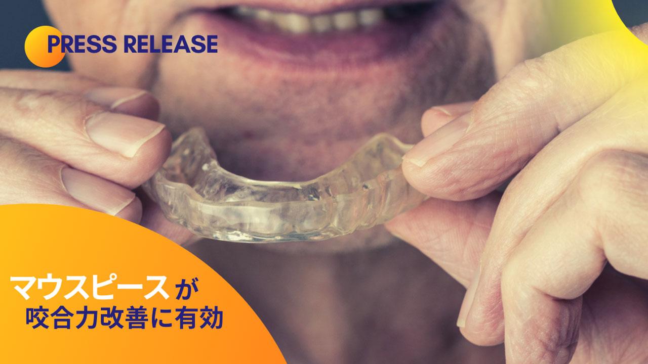 咬合力改善にマウスピースを用いた噛みしめ訓練が有効 医科歯科大の画像です