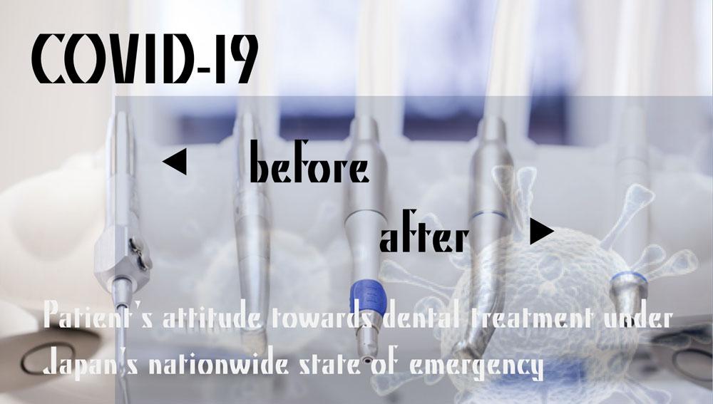 【速報】緊急事態宣言中の歯科受診に関する調査 第1報の画像です