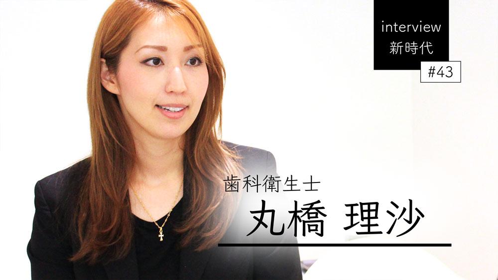丸橋理沙さん『歯科衛生士のビジネスモデル』の画像です