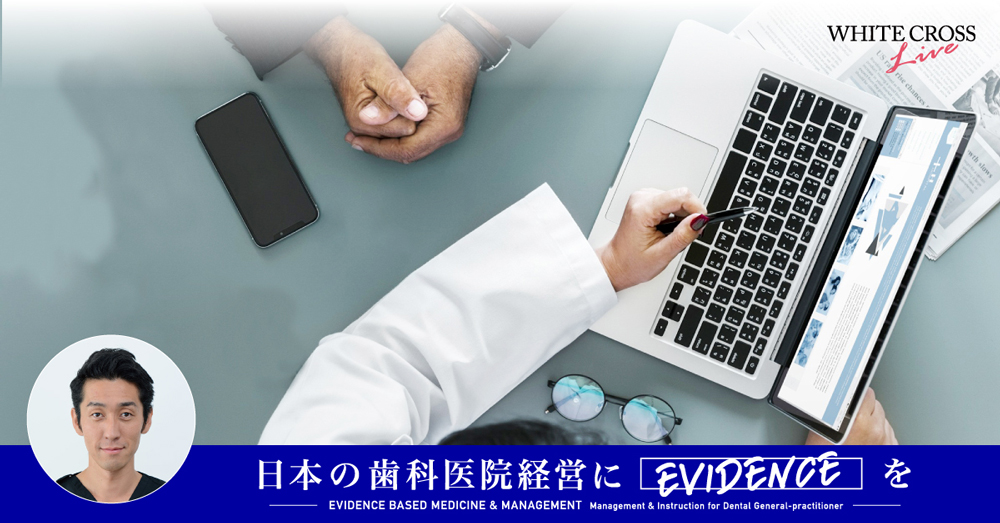 日本の歯科医院経営にevidenceを〜WHITE CROSS Live11月8日〜の画像です