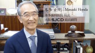 歯科医師 本多正明先生 インタビュー記事 後半