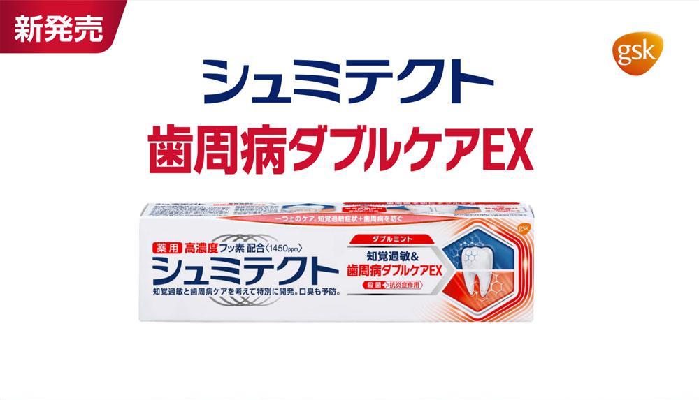 シュミテクトから「シュミテクト歯周病ダブルケアEX」を新発売!の画像です